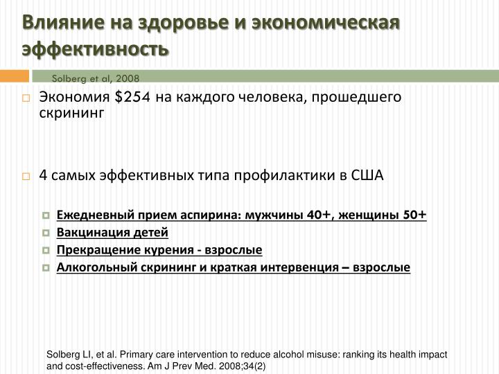 Влияние на здоровье и экономическая эффективность