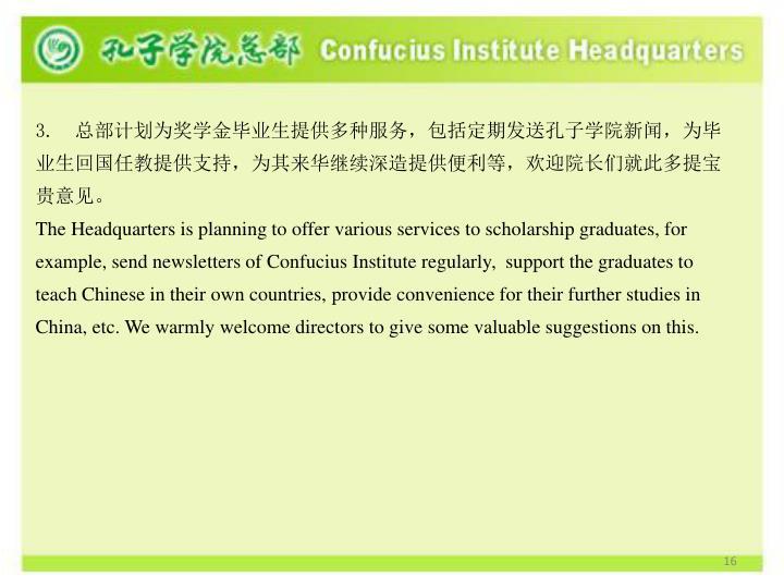 总部计划为奖学金毕业生提供多种服务,包括定期发送孔子学院新闻,为毕