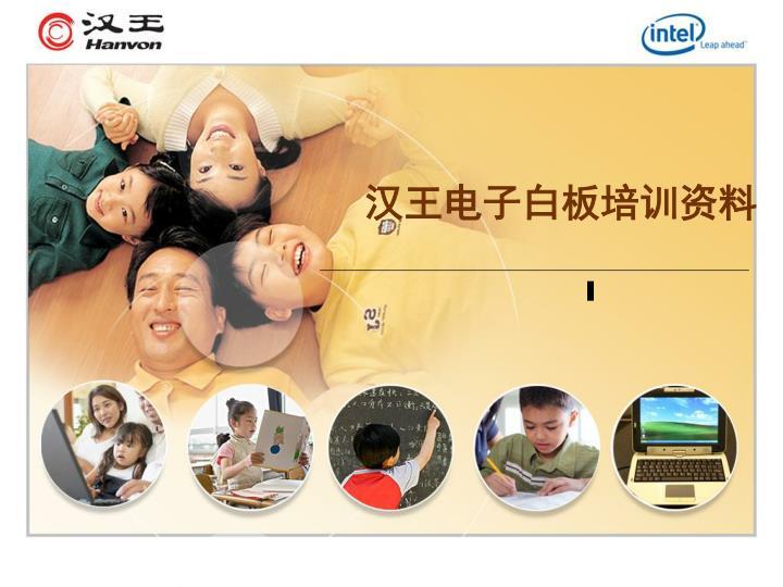 汉王电子白板培训资料