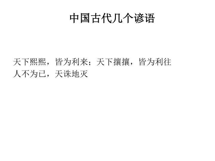 中国古代几个谚语