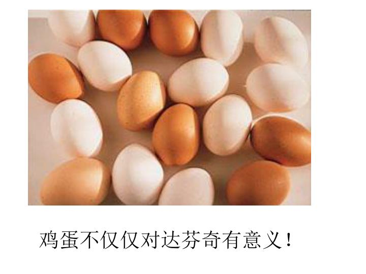 鸡蛋不仅仅对达芬奇有意义!