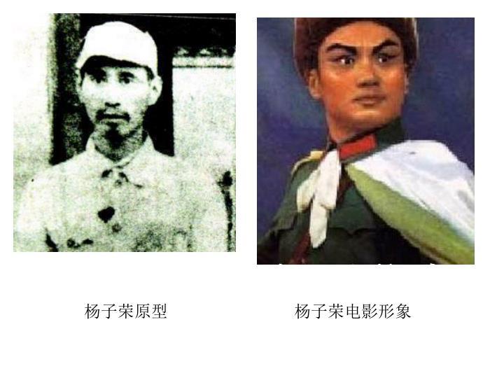 杨子荣原型