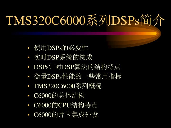 Tms320c6000 dsps