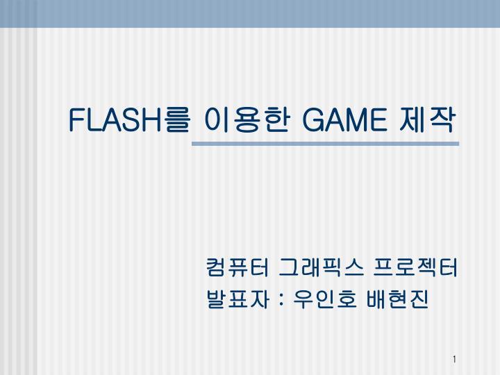 flash game n.
