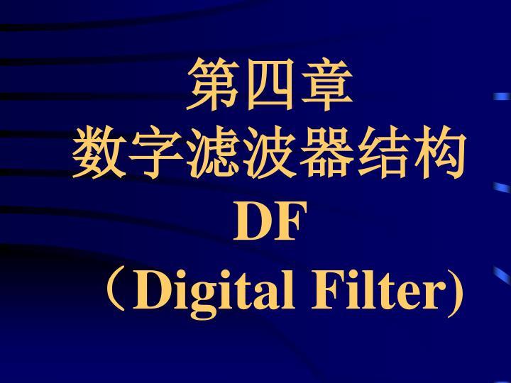 df digital filter n.