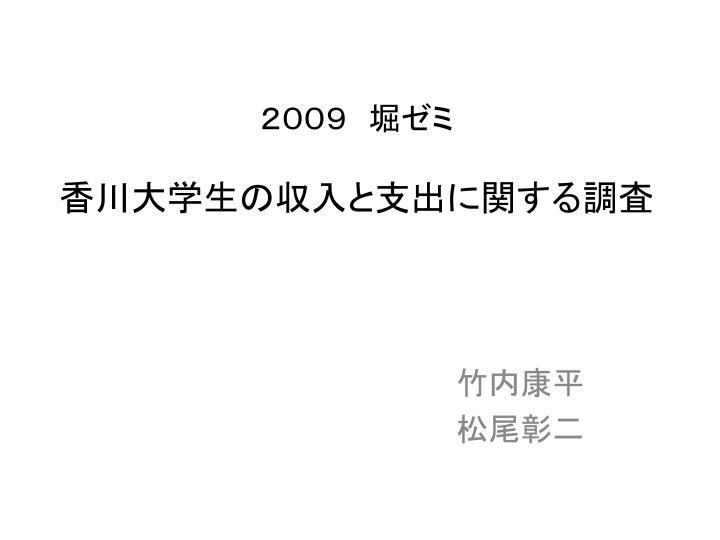 2009 堀ゼミ