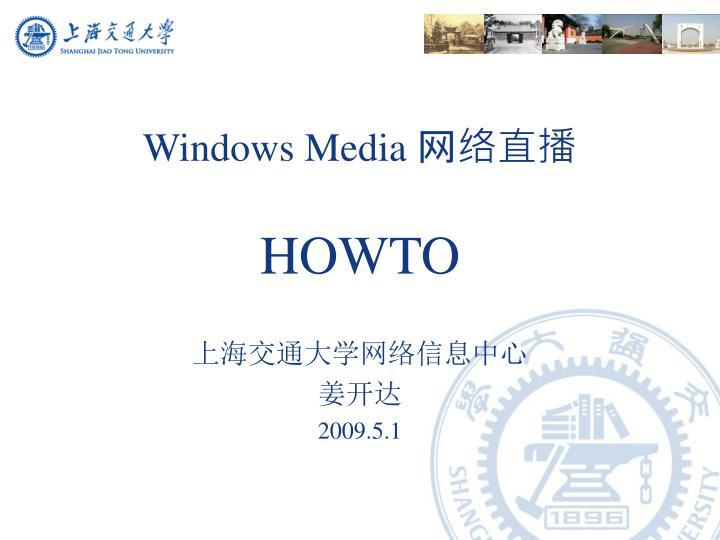 windows media howto n.