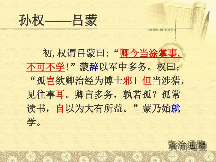 孙权——吕蒙