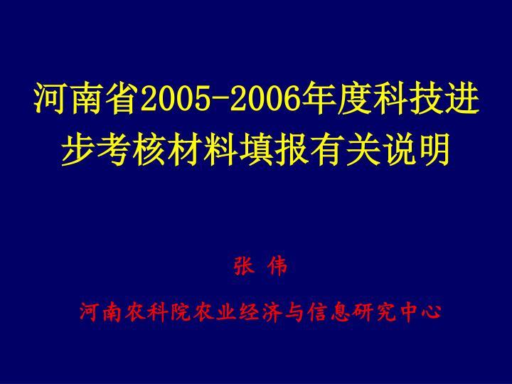 2005 2006 n.