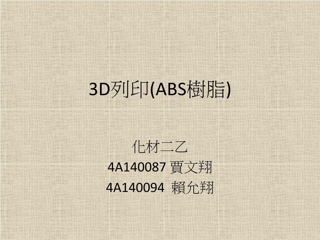 樹脂 abs