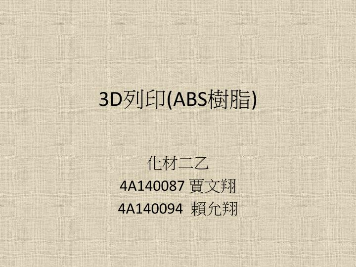 樹脂 abs ABS樹脂の特徴・メリット・用途を解説!