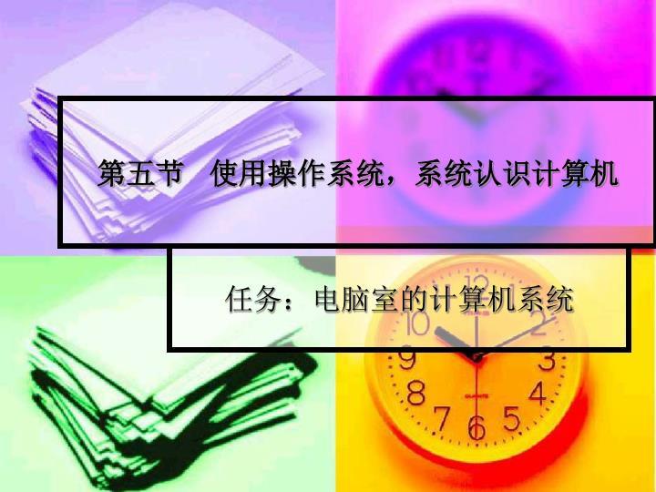 第五节   使用操作系统,系统认识计算机