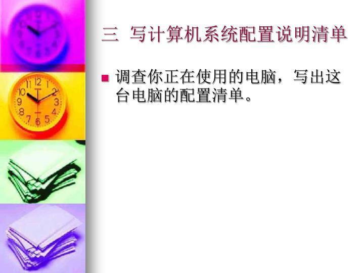 三  写计算机系统配置说明清单