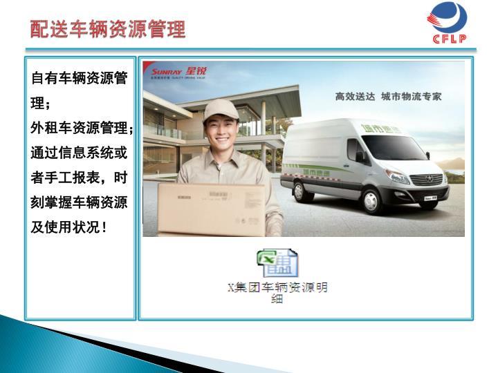 配送车辆资源管理