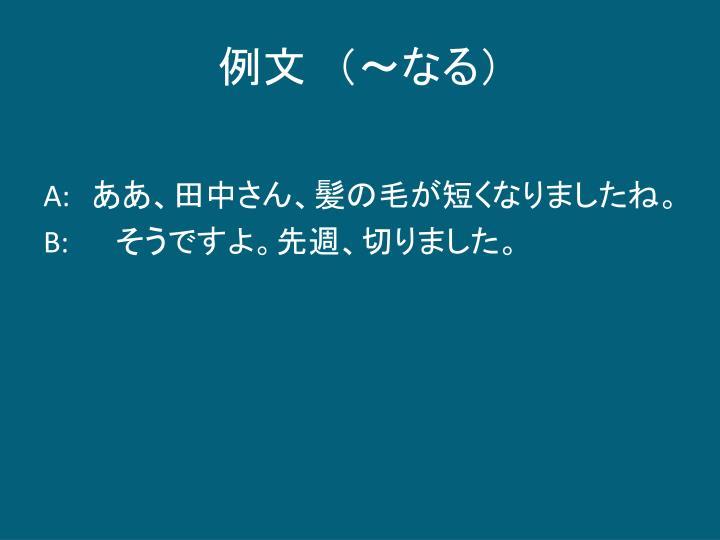 例文 (~なる)