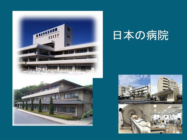 日本の病院