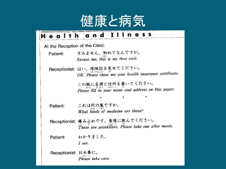 健康と病気