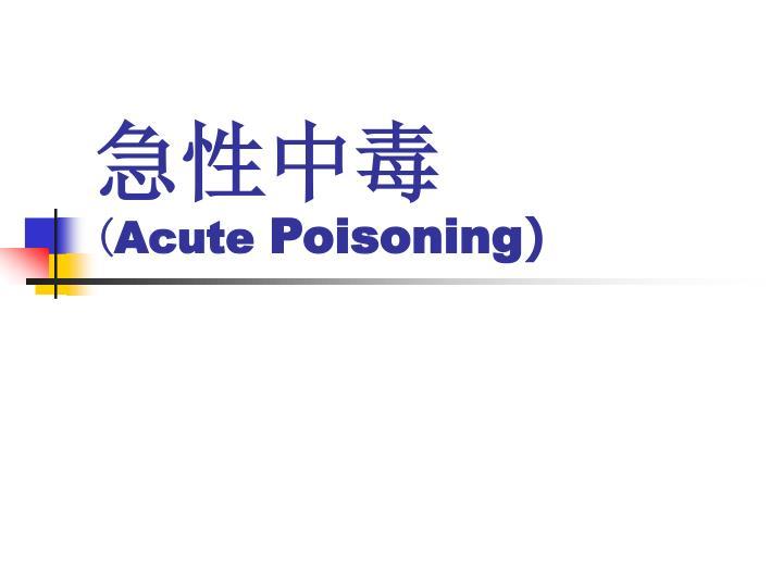 acute poisoning n.
