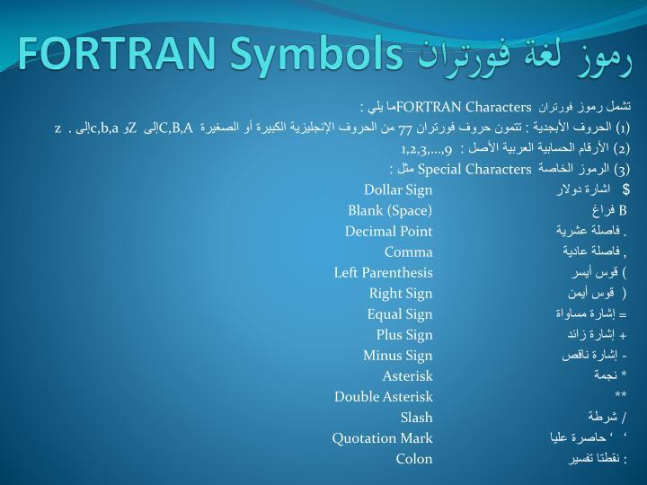 fortran symbols n.
