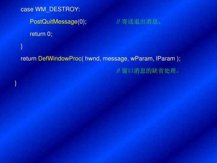 case WM_DESTROY: