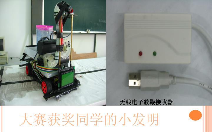 无线电子教鞭接收器