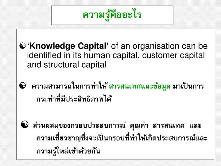 'Knowledge Capital'