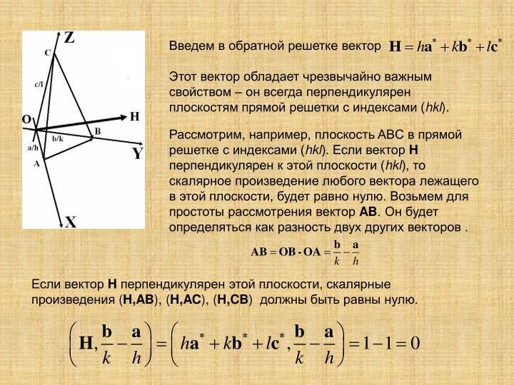 Введем в обратной решетке вектор