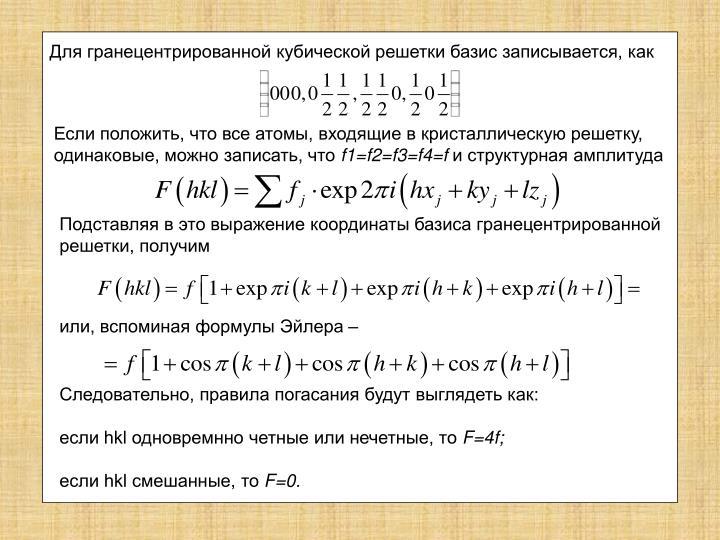 Для гранецентрированной кубической решетки базис записывается, как
