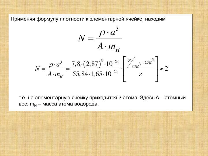 Применяя формулу плотности к элементарной ячейке, находим