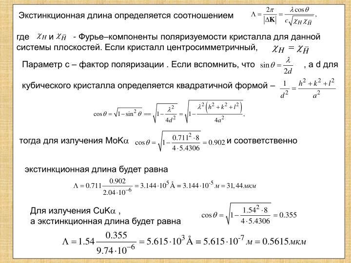 Экстинкционная длина определяется соотношением