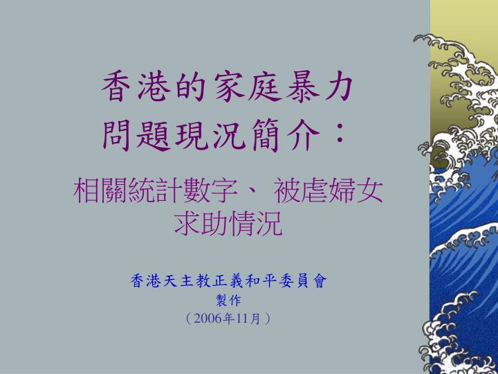香港的家庭暴力