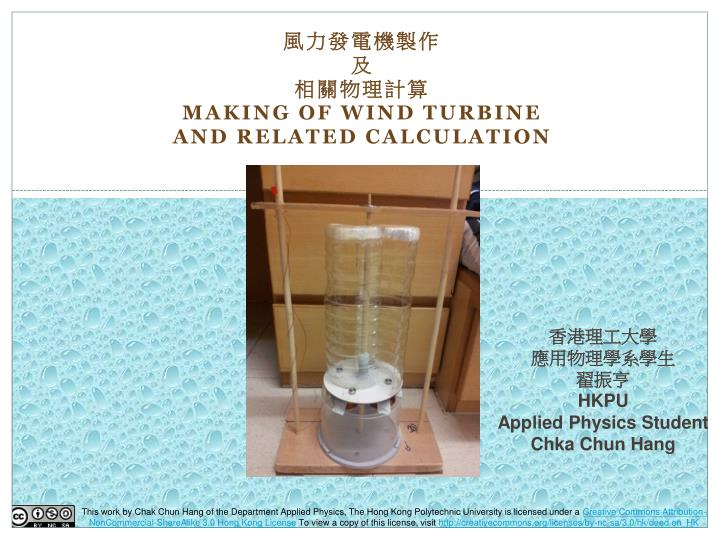 making of wind turbine and related calculation n.
