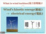 what is wind turbine