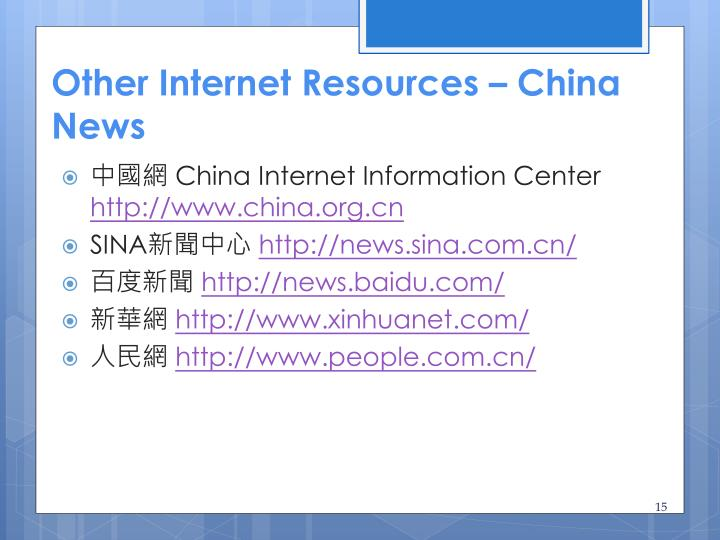 Other Internet Resources – China News