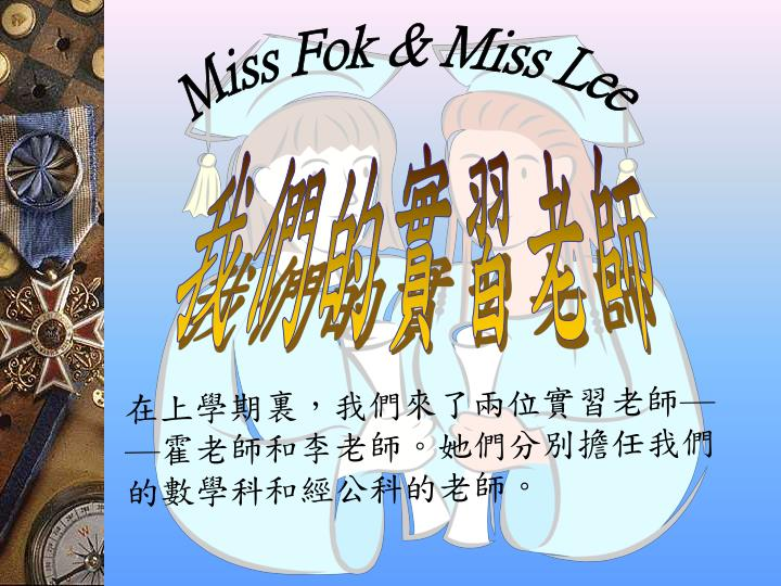 Miss Fok & Miss Lee