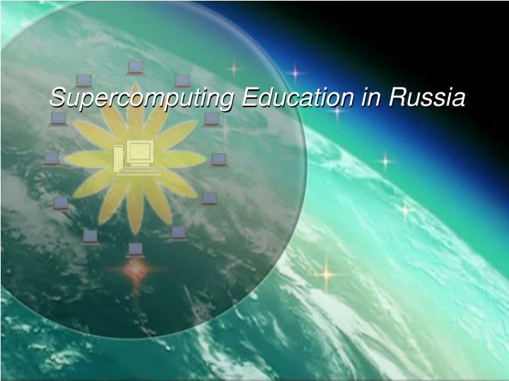Supercomputing Education in Russia