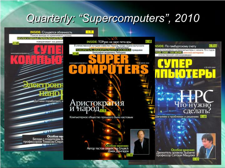 "Quarterly: ""Supercomputers"", 2010"