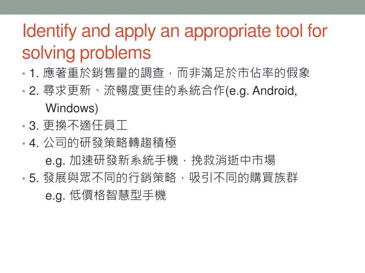 Identify and apply an appropriate tool for solving problems