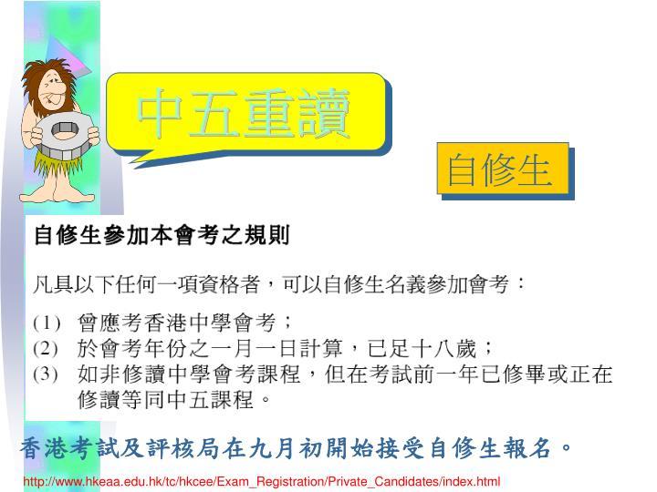 香港考試及評核局在九月初開始接受自修生報名。