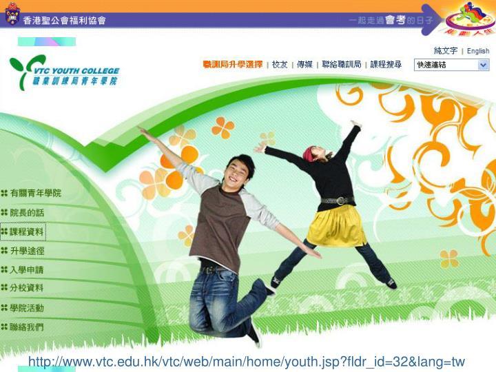 http://www.vtc.edu.hk/vtc/web/main/home/youth.jsp?fldr_id=32&lang=tw
