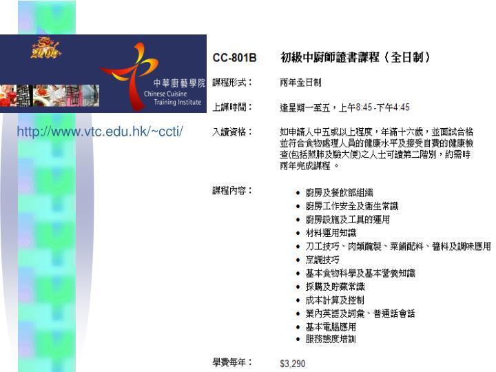 http://www.vtc.edu.hk/~ccti/