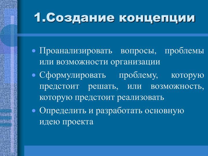 1.Создание концепции