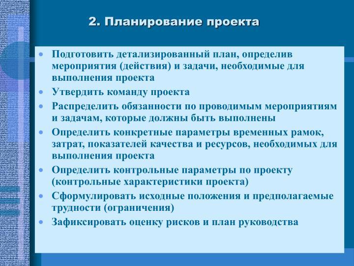 2. Планирование проекта