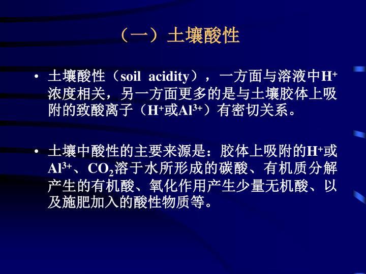 (一)土壤酸性