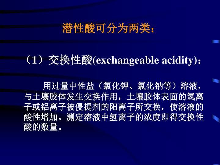 潜性酸可分为两类: