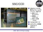 ssc ccd