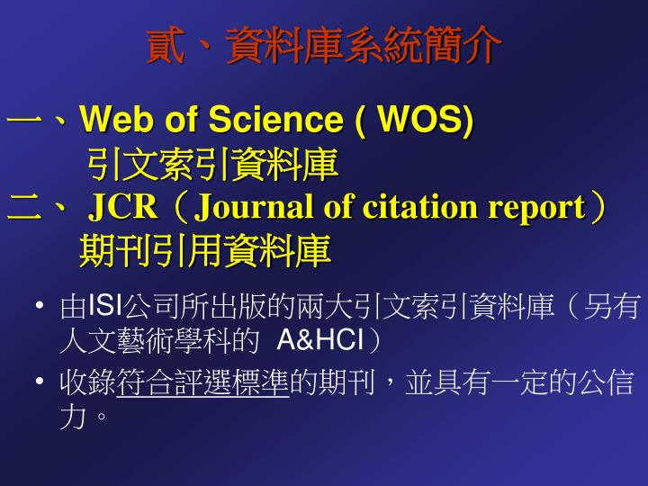 Web of science wos jcr journal of citation report