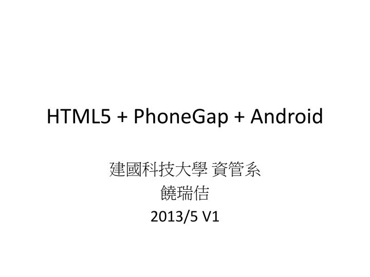HTML5 + PhoneGap + Android