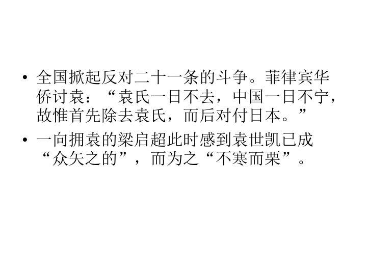 """全国掀起反对二十一条的斗争。菲律宾华侨讨袁:""""袁氏一日不去,中国一日不宁,故惟首先除去袁氏,而后对付日本。"""""""