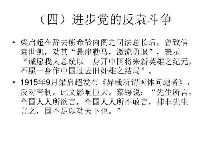 (四)进步党的反袁斗争